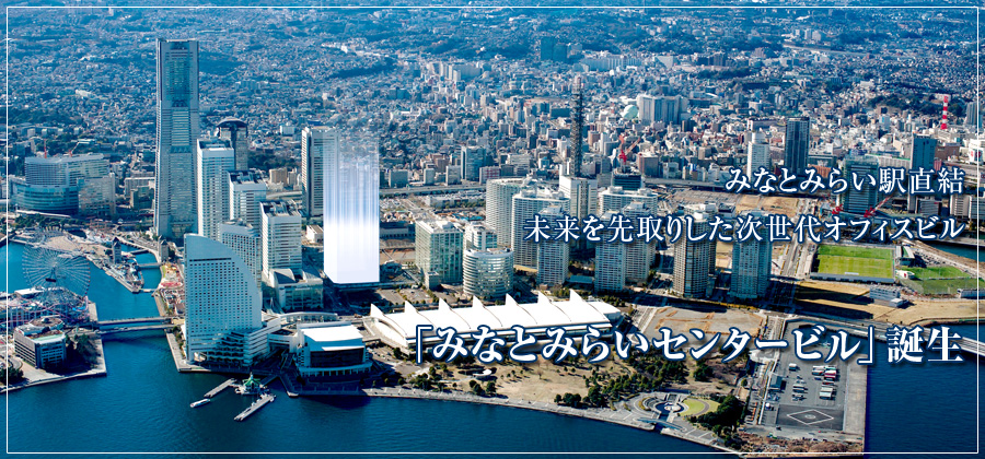 "Direct access to MinatomiraiStation. It is an office building for the new era that goes a head at times.""Minatomirai Center Building"" will be built.""Minatomirai Center Building"" will be built."